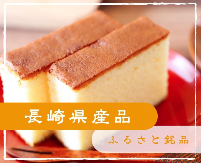 長崎県産品