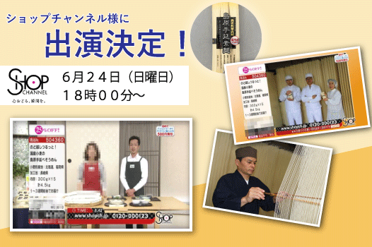 ショップチャンネル出演決定