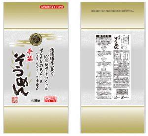 北海道産小麦を100%使用してつくった滑らかなのどごしともちもちとした食感の手延そうめん